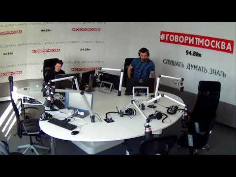 Смотреть Информационный канал с 16:00 до 16:55 19 марта 2018 на Говорит Москва онлайн