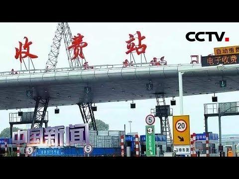 [中国新闻] 交通运输部:2018年中国收费公路债务规模增速减缓 收支缺口趋于平稳   CCTV中文国际