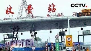 [中国新闻] 交通运输部:2018年中国收费公路债务规模增速减缓 收支缺口趋于平稳 | CCTV中文国际