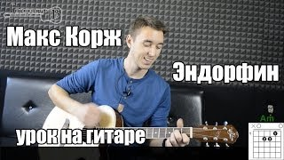 Макс Корж - Эндорфин (Видео урок) Как играть на гитаре