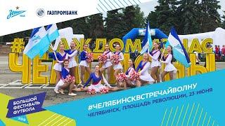 «Большой фестиваль футбола»: Челябинск, встречай волну рекордов!