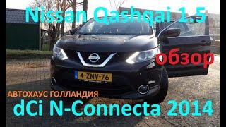 Nissan Qashqai 1.5 dCi N-Connecta 2014 обзор, автохаус Голландия, как поменять язык?
