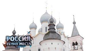 Золотое кольцо  Часть 2  Россия  Гений места