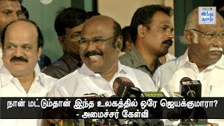 The audio clip is fake, work of mafia: Minister Jayakumar Press Meet