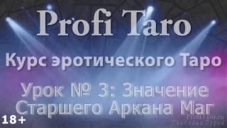 Значение Таро | Урок № 3 - старший аркан Маг | Карта Таро Манара