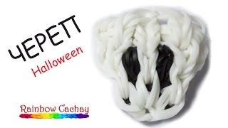 Плетение черепа на хэллоуин из резинок Rainbow Loom Bands. cachay.video Плетение из резинок.