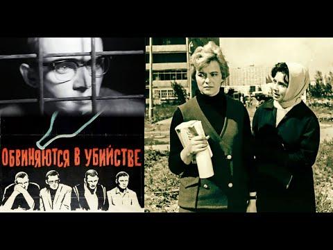 Обвиняются в убийстве (СССР.1969)(HD). Раскрашено