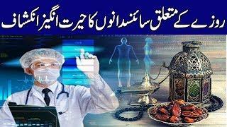 Ramadan & Science | Benifits Of Ramzan Roza & Fasting | Roze Ke Faidy | Urdu|Hindi