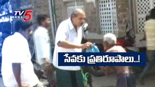 Small Business Owners Great Service to Beggers   Vizag   Telugu News   TV5 News
