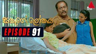 Sakuge Lokaya (සකූගේ ලෝකය) | Episode 91 | 11th October 2021 | Sirasa TV Thumbnail