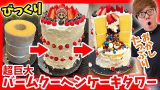 中にお菓子ぎっしりの超巨大バウムークーヘンびっくりケーキタワー作ったら即崩壊www【全部超高級食材】【TikTokで話題バームクーヘンアレンジケーキ】