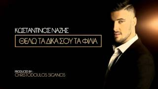 Κωνσταντίνος Νάζης - Θέλω τα δικά σου τα φιλιά - Official Audio Release 2015