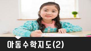 보육교사2급필수과목_아동수학지도 : 영유아수학교육의 기…