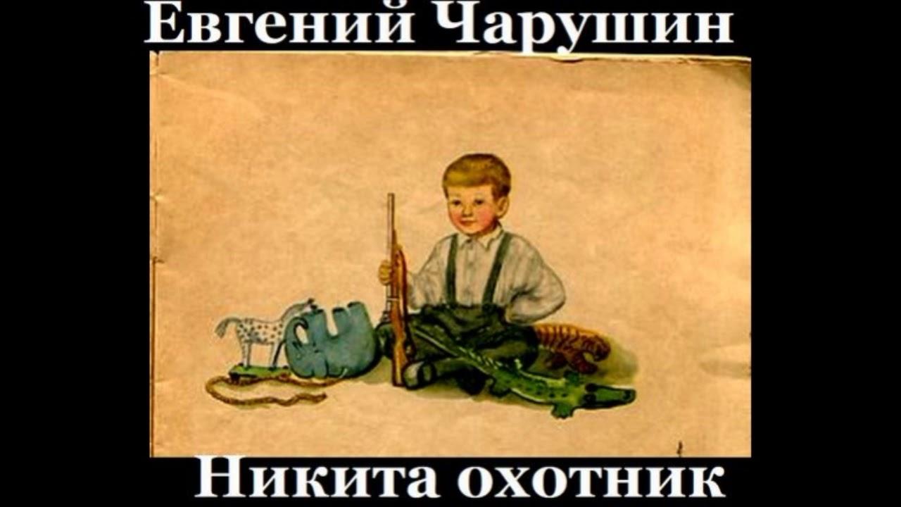 евгений чарушин никита-охотник картинки того
