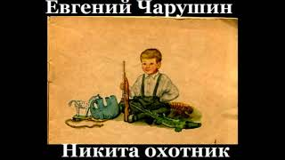 Никита охотник  Евгений Чарушин читает Павел Беседин