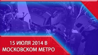 В Москве вспоминают жертв прошлогодней трагедии в метро