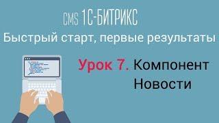 Урок 7. CMS 1C-Битрикс: управление сайтом. Компонент Новости