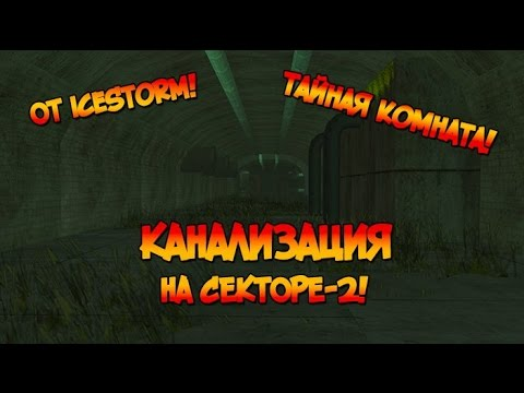 Ролик от IceStorm: Канализация в GTA SAMP SEKTOR-2!