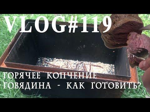 ВЛОГ#119. Горячее копчение