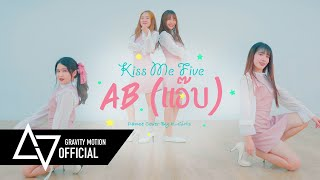 [ TPOP COVER DANCE ] Kiss Me Five 'Ab (แอ๊บ)' Dance Cover by K-GIRLS
