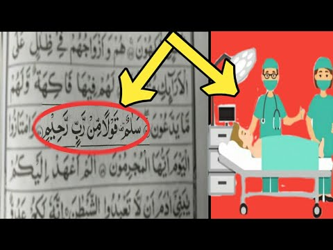 سلام قولا من رب رحيم پڑھنے کے معجزات | Salam Qolam Min Rabbin Rahim Ky  Mojzat