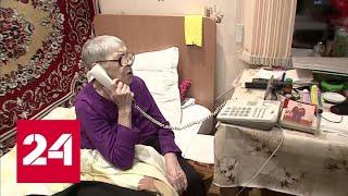Два часа на поиск: Путин исполнил новогоднюю мечту 97-летней пенсионерки - Россия 24