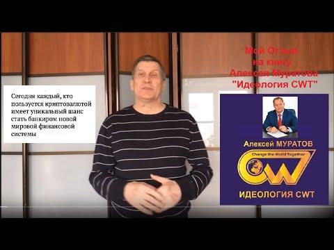 Книга I Алексей Муратов I Идеология CWT I Отзыв