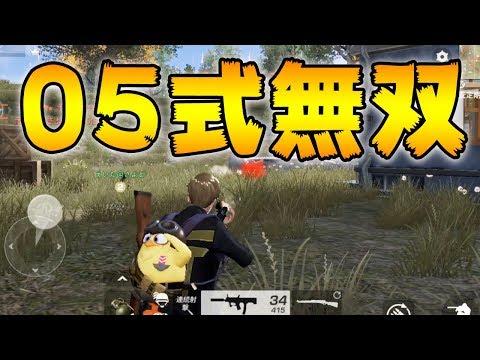【荒野行動】新武器05式が完全に覇権武器な件!み。計19キルデュオ