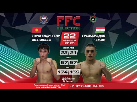 FFC Selection 1 | Торогелди Уулу Женишбек (Кыргызстан) VS Гулмамадов Чобир (таджикистан) | Бой MMA