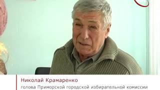 Приморск 2016, Выборы Крамаренко(, 2016-12-18T09:45:26.000Z)