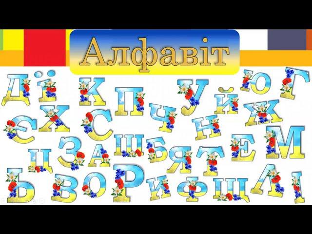 1 клас. Українська мова. Алфавіт. Узагальнення і систематизація вивченого матеріалу.