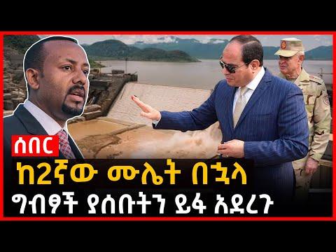 ሰበር - ከ2ኛው ሙሌት በኋላ ግብፆች ያሰቡትን ይፋ አደረጉ   Ethiopia