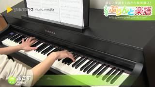 茜さす / Aimer : ピアノ(ソロ) / 中級