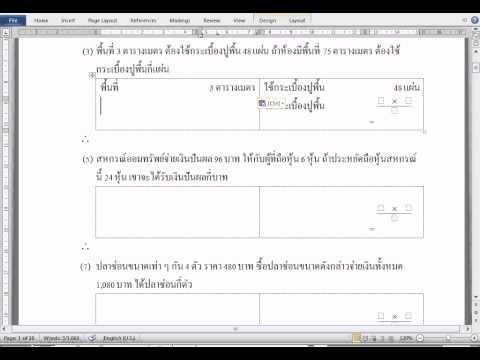 ป.6 บทที่ 11 บทประยุกต์หน้า 91-95