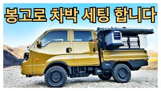 아재들의 봉고3 더블캡 4륜, 감성따윈 없는 차박 오프…