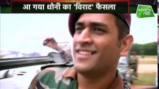 Aaj Tak Show: क्रिकेट के बाद सियाचीन की लड़ाई लड़ेंगे Dhoni | Sports Tak