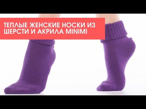 Теплые женские носки из шерсти и акрила MINIMI