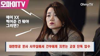 [단독] 조현민