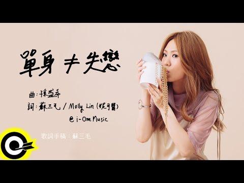 孫盛希 Shi Shi【單身≠失戀 Moving On】Official Lyric Video (Abridged Version)