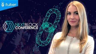 Анонс Next Block Conference c Алисой Березуцкой, Киев, 18 мая 2018