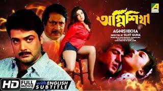 Agnishikha | অগ্নিশিখা | Bengali Movie | English Subtitle | Prosenjit, Rituparna, Ranjit Mallick