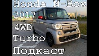 Honda N-Box 2017 год, второе поколение-впечатления о данном автомобиле