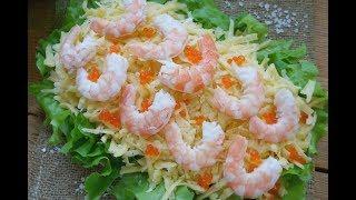 Салат с креветками и ананасом Комплимент!