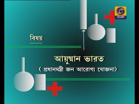 SUSWASTHA: AYUSHMAN BHARAT- -PRADHAN MANTRI JANA AROGYO YOJANA