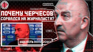 Почему Черчесов сорвался на журналиста или как вести себя с агрессивным человеком