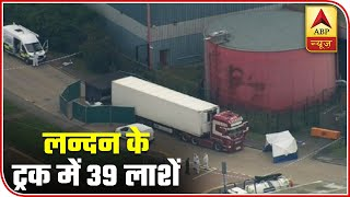 London: Thirty Nine Bodies Found In A Truck | ABP News