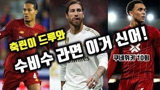[쿠네위키] 10회 - 수비수 추천 축구화! 반다이크,…