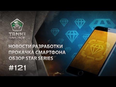 ТАНКИ ОНЛАЙН Видеоблог №121 - видео онлайн