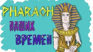 PHARAOH | ИСТОРИЯ ФАРАОНА - ПРОСТО