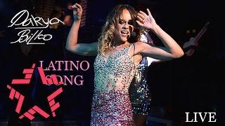 �������� ���� Дарья Билько - Концерт в Москве (Latino Song live) ������